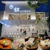 台中市美食 餐廳 火鍋 火鍋其他 牛鍋私藏鍋物 照片