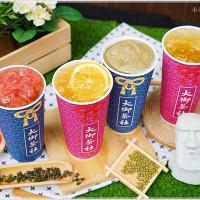 台中市美食 餐廳 飲料、甜品 飲料專賣店 大御茶社(太平店) 照片