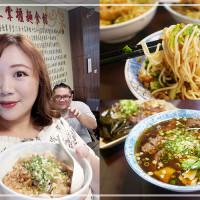 桃園市美食 餐廳 中式料理 五掌櫃麵食館 照片
