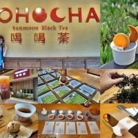 南投縣休閒旅遊 景點 觀光茶園 Hohocha喝喝茶丨台灣香日月潭紅茶廠 照片