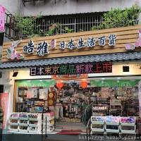 台北市休閒旅遊 購物娛樂 雜貨 晧雅日本生活百貨 照片