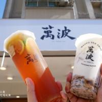 桃園市美食 餐廳 飲料、甜品 萬波島嶼紅茶Wanpo Tea Shop桃園高鐵站前店 照片