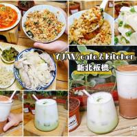 新北市美食 餐廳 咖啡、茶 咖啡館 Yuan Cafe & Kitchen 照片