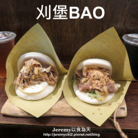 基隆市美食 餐廳 中式料理 小吃 刈堡BAO 照片