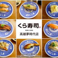 高雄市美食 餐廳 異國料理 日式料理 くら寿司 藏壽司 高雄夢時代店 照片