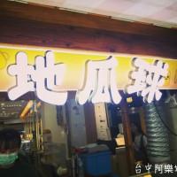 台中市美食 餐廳 中式料理 小吃 第一名地瓜球 照片