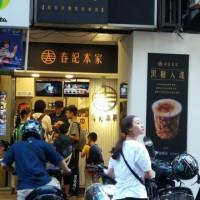台北市美食 餐廳 咖啡、茶 春紀本家南陽店 照片