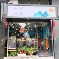 台中市美食 餐廳 中式料理 中式料理其他 日辰早餐 照片