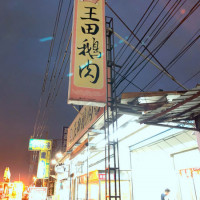1817BOX在王田鵝肉 pic_id=5448746