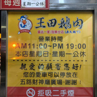 1817BOX在王田鵝肉 pic_id=5448758