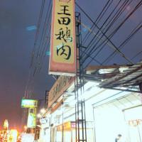 1817BOX在王田鵝肉 pic_id=5448759