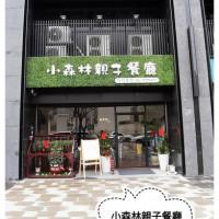 台南市美食 餐廳 異國料理 義式料理 小森林親子餐廳 照片
