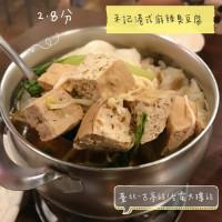 台北市美食 餐廳 中式料理 禾記港式麻辣臭豆腐 照片