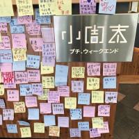 台北市美食 餐廳 飲料、甜品 小周末 PreWeeknd 照片