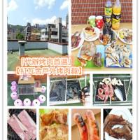 苗栗縣美食 餐廳 餐廳燒烤 紅瓦舍戶外烤肉趣 照片