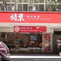新北市美食 餐廳 異國料理 泰式料理 特葉泰式料理 照片