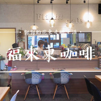 台東縣美食 餐廳 異國料理 異國料理其他 Flight Cafe福來東咖啡 照片
