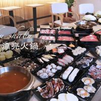 台中市美食 餐廳 火鍋 涮涮鍋 漂亮火鍋 照片