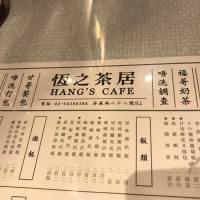 台北市 美食 評鑑 中式料理 粵菜、港式飲茶 恆之茶居