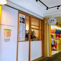 新北市美食 餐廳 飲料、甜品 飲料專賣店 小角落茶舖 照片
