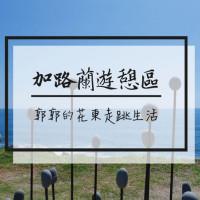 台東縣休閒旅遊 景點 展覽館 加路蘭遊憩區 照片
