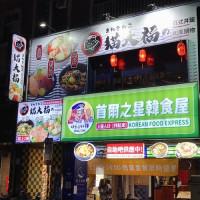 台北市 美食 餐廳 異國料理 日式料理 貓大福 照片