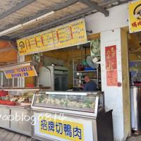 澎湖縣美食 餐廳 中式料理 小吃 福鴨鴨肉大王 照片