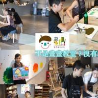 桃園市休閒旅遊 運動休閒 運動休閒其他 夢工場 畫.吧 Just Draw Draw Bar 照片