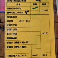 敦小蓮在小琉球旺昌冰舖 pic_id=5553614