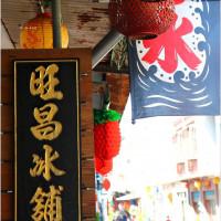 敦小蓮在小琉球旺昌冰舖 pic_id=5553627