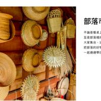 魔王的碗公在縱谷原遊會 哈拉梯田餐桌 pic_id=5633461