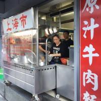 橘子亂說話在上海市牛肉麵 pic_id=5672402