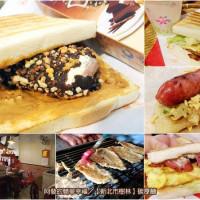 新北市美食 餐廳 中式料理 中式早餐、宵夜 碳厚囍 照片