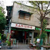 嘉義市美食 餐廳 咖啡、茶 咖啡館 玉山旅社 照片