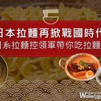 當日本拉麵再度強勢登台!你以為現在就是「拉麵戰國」時代了嗎?讓日系拉麵控領軍帶你吃拉麵,品嚐出「一魂入麵」。