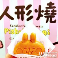 卡娜赫拉鐵粉先打卡!超萌「P助、兔兔人形燒」快閃新光三越南西店,再加碼「兔兔霜淇淋杯」萌翻粉絲的心。