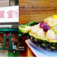 台南市美食 餐廳 飲料、甜品 剉冰、豆花 南泉冰菓室 照片