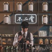 南港人聚會新選擇!不二堂全新南港店「少爺請坐」茶酒吧,要用「台茶時尚、茶酒文化」成為南港人放鬆暢飲推薦名單。