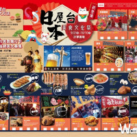 日本美食控準備出發!統一時代百貨推出「日本屋台美食文化祭」,不能錯過最正宗的日本飲食文化。