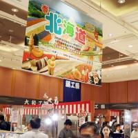 日本美食控準備好了!SOGO百貨推出「2019北海道美食展」,91家人氣美食強勢登台,北海道必吃美食、必買伴手禮一次幫你準備好。