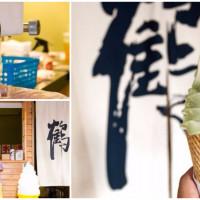台南市美食 餐廳 飲料、甜品 冰淇淋、優格店 佐鶴堂散步甜食霜淇淋 照片