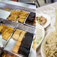 台北市美食 餐廳 中式料理 麵食點心 程味珍台南意麵 照片