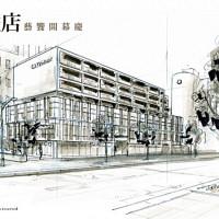 台北人多了一個吃飯約會的好地方!CITYLINK松山貳號店打造出「松山」新地標,TSUTAYA BOOKSTORE領軍要給台北人不一樣的生活空間。