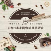 飄香進行式-邂逅宏都拉斯咖啡豆 品嚐手沖的浪漫情懷