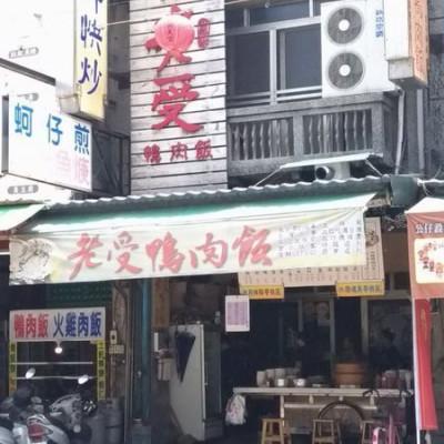 (雲林/北港)老受鴨肉飯~北港朝天宮老街前必嚐美味