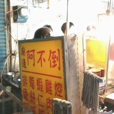 (雲林/北港)阿不倒排骨飯,在地人晚餐最推薦,銅板美食必點
