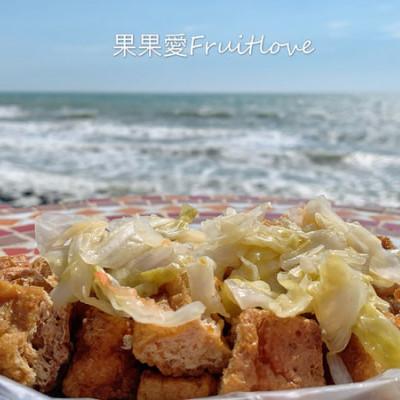 看海吃豆腐 ~ 新豐在地老店梅汁臭豆腐 親子寵物友善