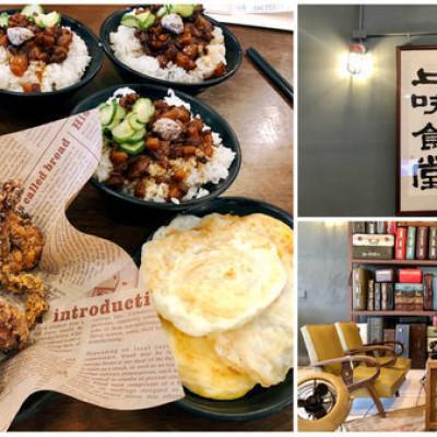 台東.台東市-上味食堂很有特色的復古小店,古早味肉羹、鹹香美味滷肉飯,感覺很不搭的法式吐司超好吃