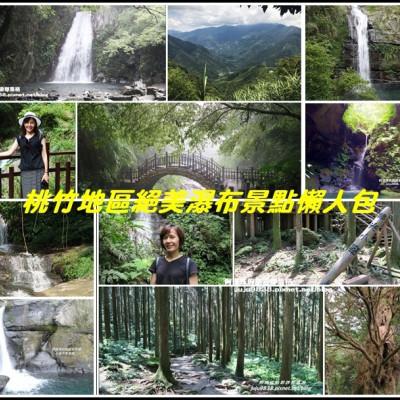 桃竹地區絕美瀑布景點懶人包|夏日沁涼森林瀑布打卡秘境