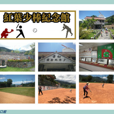 【遊記】台東延平_紅葉少棒紀念館@棒球魂的再燃燒 來一場棒球對決吧